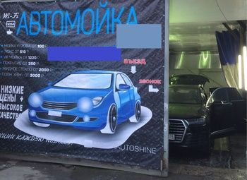 Автомобильный БЛЕСК