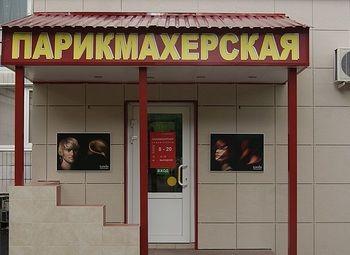 Парикмахерская в центре города с высокой проходимостью