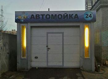 Готовая автомойка на 1 пост в Приморском районе