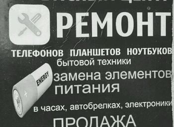 Сервисный отдел ремонта телефонов в проходном месте