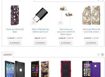 Интернет-магазин по продаже чехлов и аксессуаров для телефонов