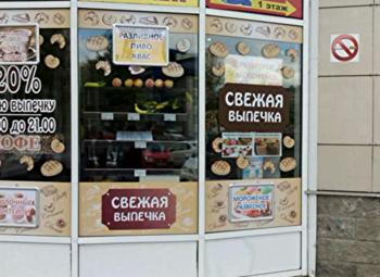 Мини-пекарня в оживленном месте