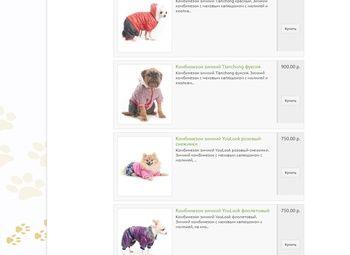 Интернет магазин одежды для животных