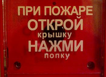 ООО с лицензией от МЧС