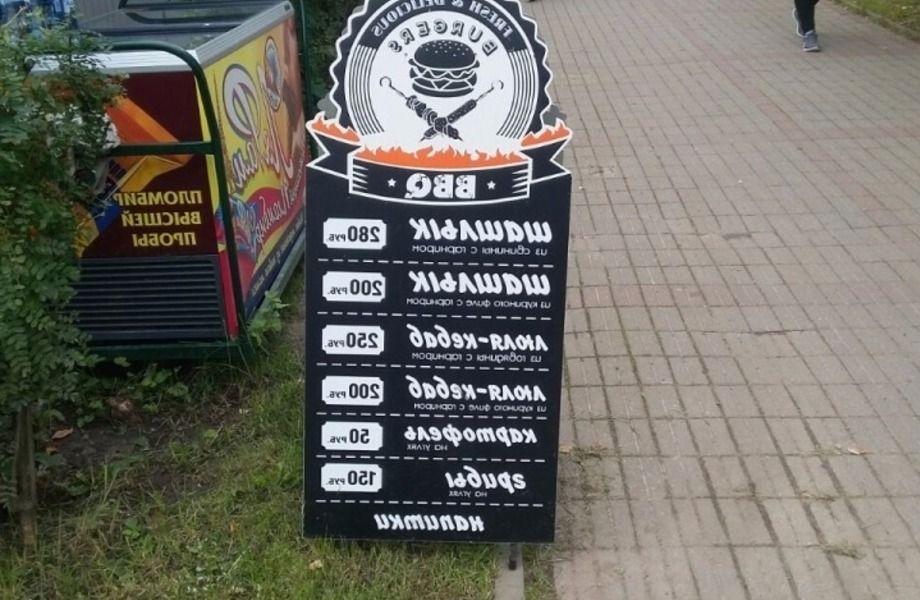 Продажа шашлыка в сердце Петергофа