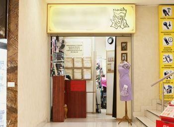 Ателье по ремонту одежды в жилой зоне