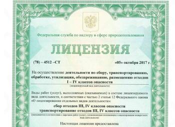 ООО с лицензией на сбор и транспортировку отходов