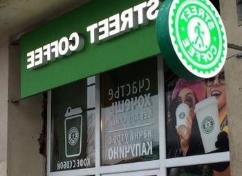 Прибыльная мини-кофейня и кофе в пробке
