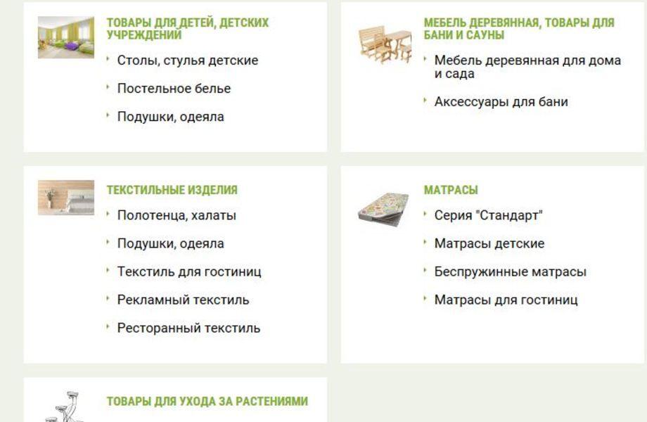 Сайт по Оптово Розничной Продаже Товаров Народного Потребления