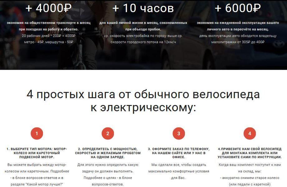 Интернет-магазин электромоторов для велосипедов