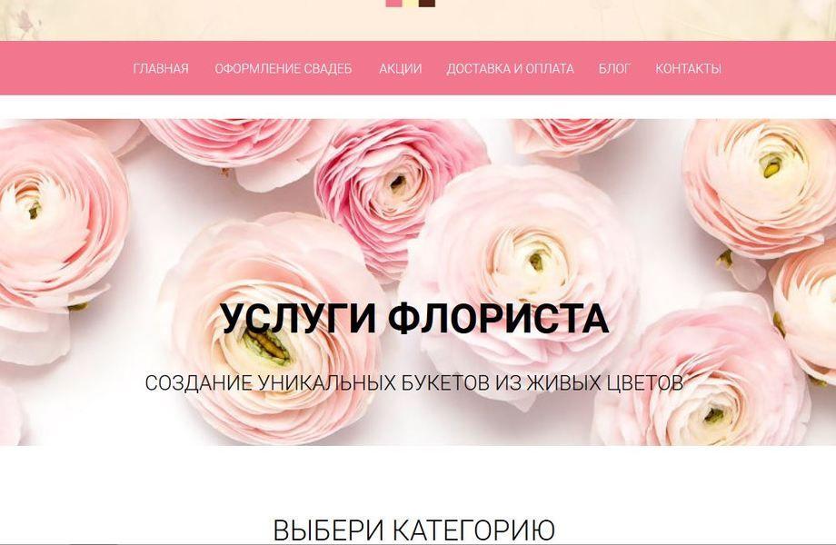 Флористический Бутик с Сайтом в Центре Города