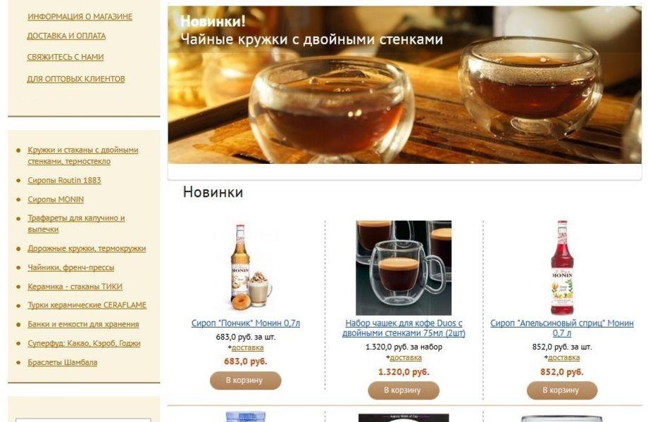 Магазин  Барной Посуды и Сиропов, Горячих Напитков