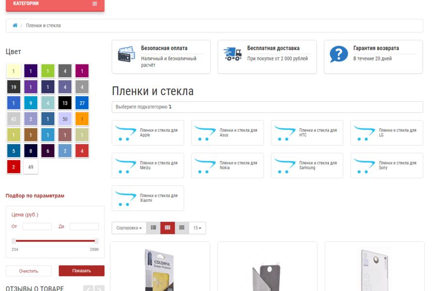 Интернет Магазин Гаджетов и Аксессуаров