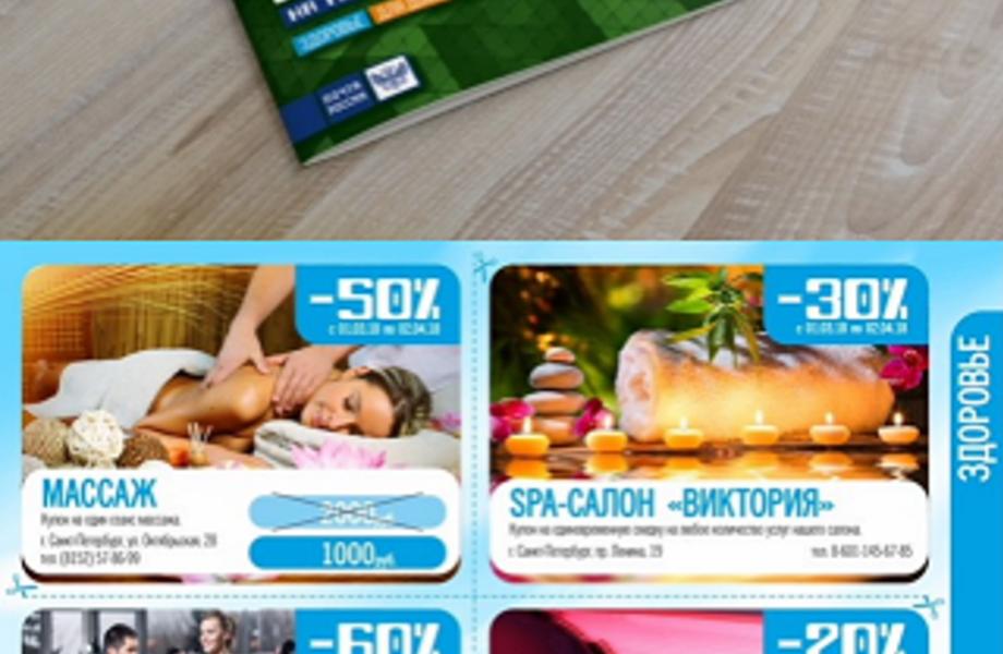 Прибыльный Журнал Рекламы и Купонов