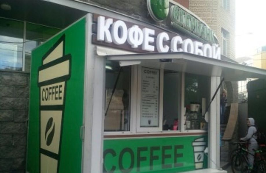 Прицеп Кофейня на Юге Города
