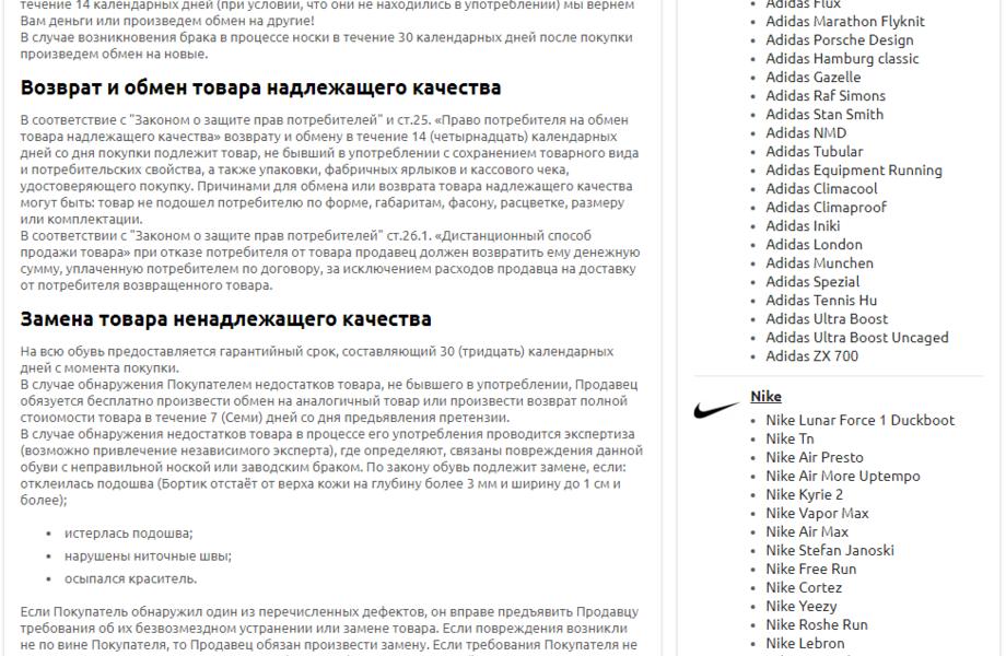 Сайт по Продаже Брендовых Кроссовок по Дропшипингу