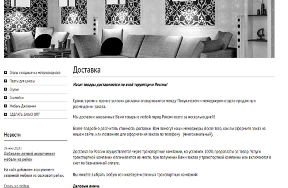 Онлайн Магазин по Продаже Металокаркасной Мебели