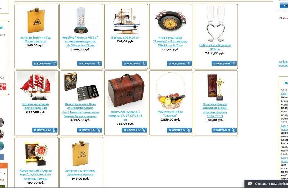 Онлайн Магазин Индивидуальных Подарков