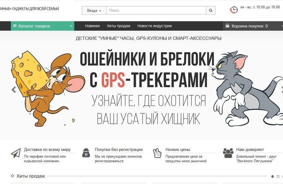 Сайт по продаже Домашних Полезных Гаджетов