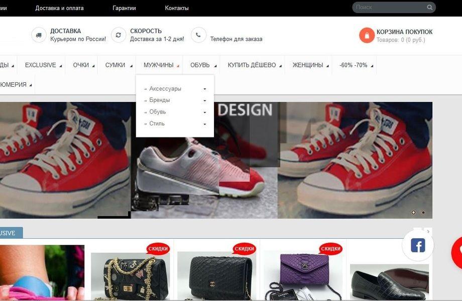 Сайт по Продаже Модных Аксессуаров и Обуви
