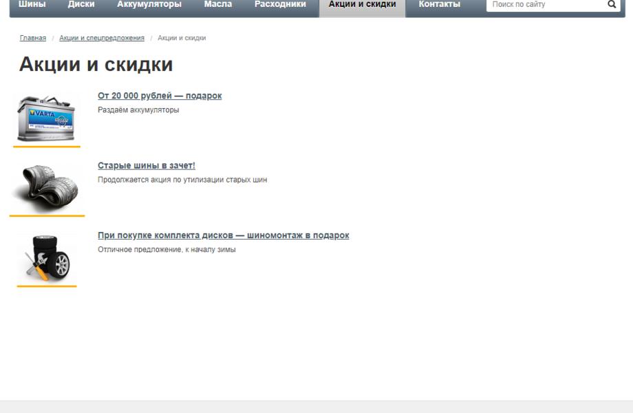 Интернет Магазин Шин и Дисков и Расходных Аксессуаров