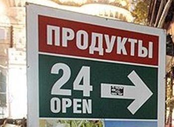 Магазин продуктов 24 часа