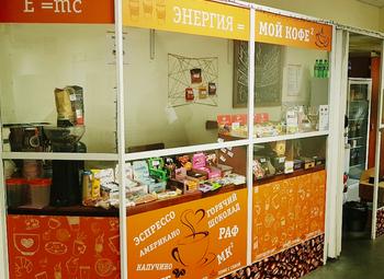 Кофе с собой в БЦ с интернет-магазином