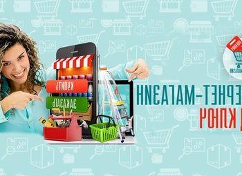 Бизнес по созданию интернет-магазинов